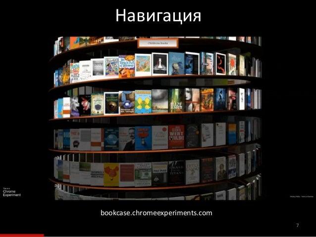 Навигация 7 bookcase.chromeexperiments.com