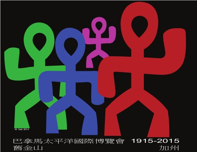 M. Geh 2014 巴拿馬太平洋國際博覽會 1915-2015 舊金山 加州