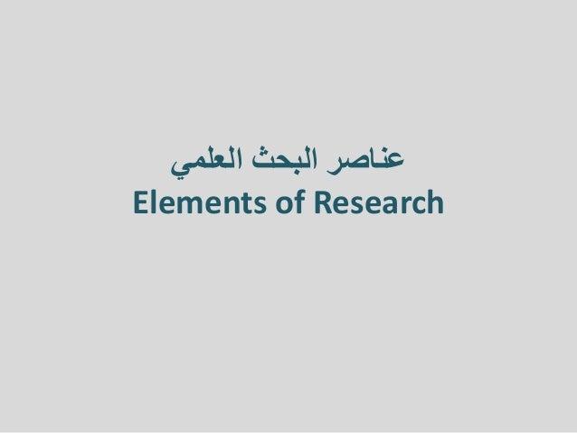 العلمي البحث عناصر Elements of Research