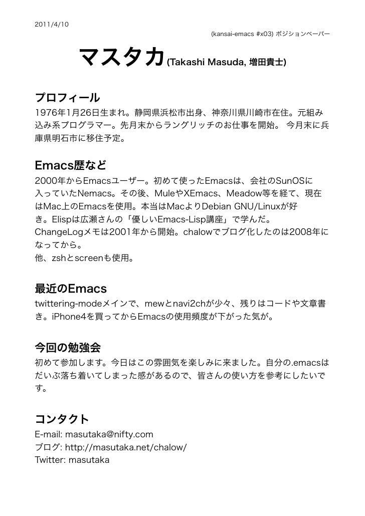 第3回関西Emacsポジションペーパー