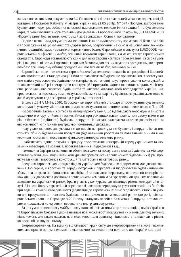 20 ЕНЕРГОЕФЕКТИВНІСТЬ В МУНІЦИПАЛЬНОМУ СЕКТОРІ ваних з нормативними документами ЄС. Положення, які визначають цей механізм...
