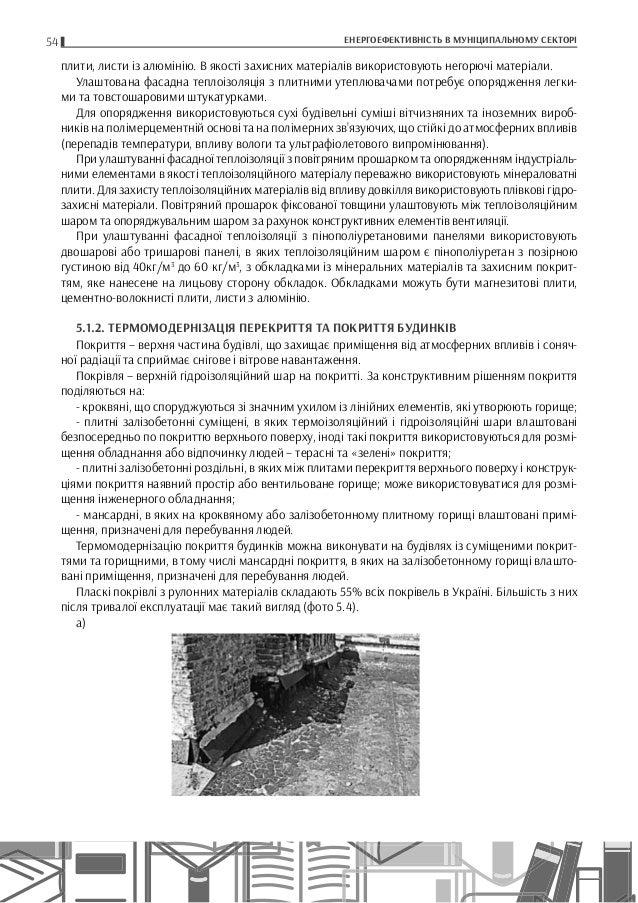 Енергоефективність у муніципальному секторі.  Асоціація Міст України
