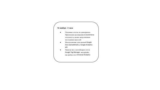 12 ноября - 3 часа  ● Основные отчеты по конверсиям  Применение расширенной  отчетности анализ визуализации  последователь...