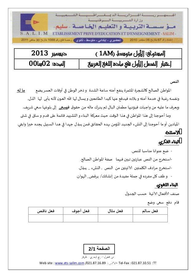 Web site : www.ets-salim.com /021.87.16.89 - Tel-Fax : 021.87.10.51 : النص يضع العس ا أ في ط ال خ الش...