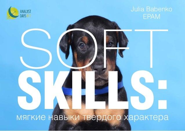 SOFT SKILLS:мягкие навыки твердого характера Julia Babenko EPAM