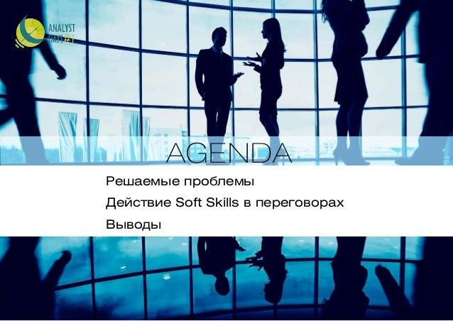 "Soft Skills: ""Мягкие навыки"" твердого характера Slide 2"