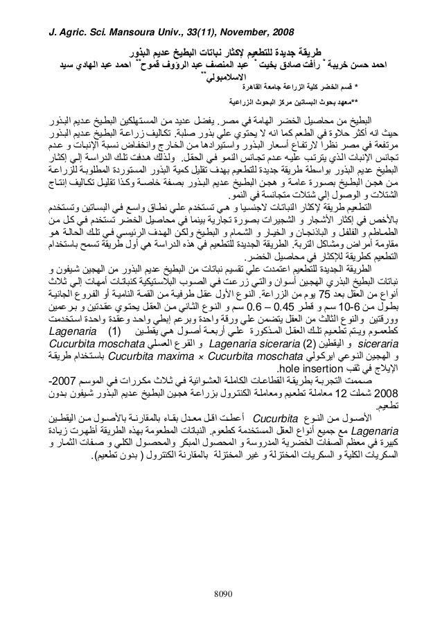 J. Agric. Sci. Mansoura Univ., 33(11), November, 2008 8090 جديدة طريقةإلكثار للتطعيمالبطيخ نباتاتالبذور عدي...