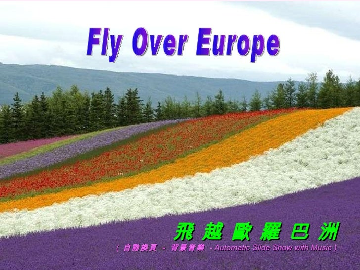 Fly Over Europe 飛 越  歐 羅 巴  洲 (   自動換頁  -  背景音樂   -  Automatic Slide Show with Music   )