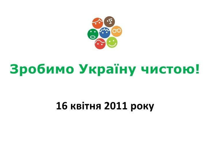 Зробимо Україну чистою! Юрій Пивоваренко координатор проекту