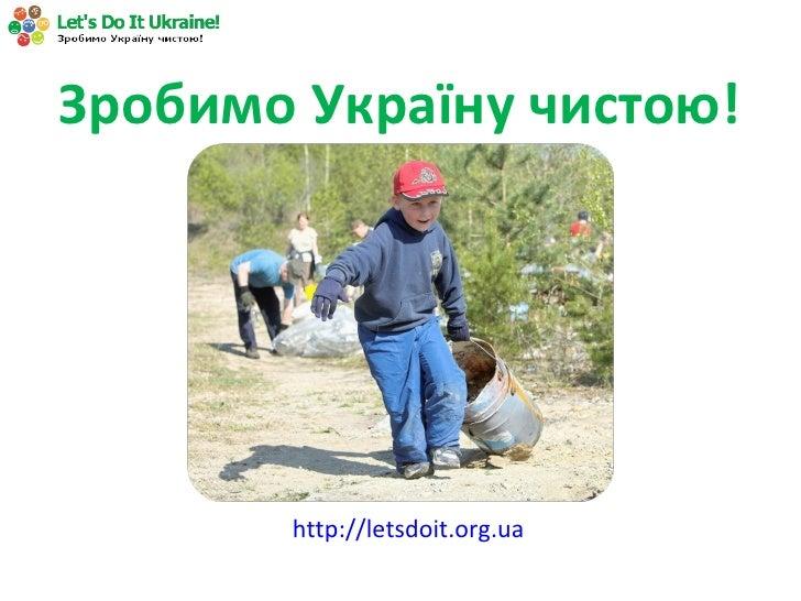 Зробимо Україну чистою! (Презентація для сайту)