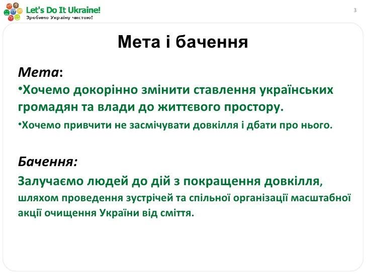 Мета і бачення <ul><li>Мета :  </li></ul><ul><li>Хочемо докорінно змінити ставлення українських громадян та влади до життє...