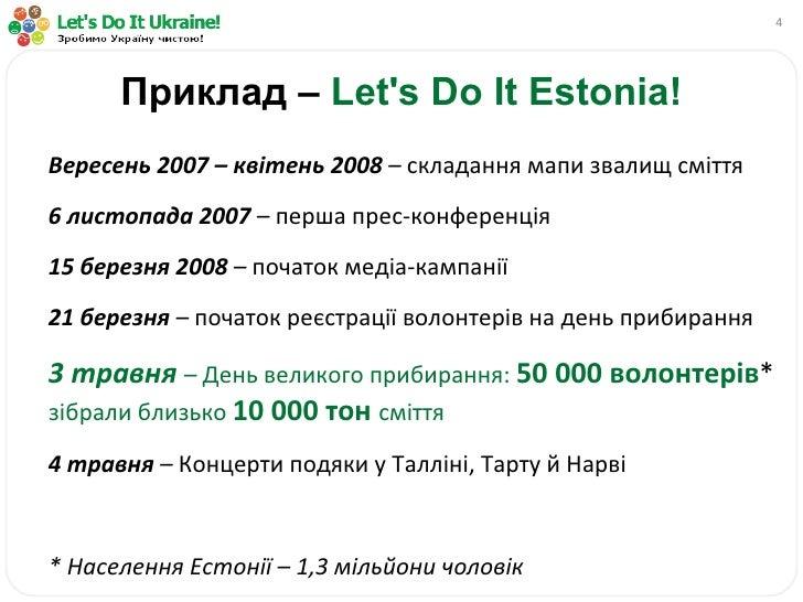 Приклад  –  Let's Do It Estonia! Вересень 2007 – квітень 2008 :  складання мапи звалищ сміття 6 листопада 2007  –  перша п...