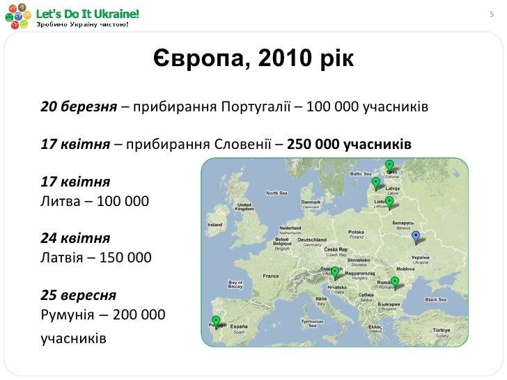 Європа, 2010 рік 20 березня  –  прибирання Португалії  –  100 000 учасників   17 квітня  –  прибирання Словенії –  250 000...