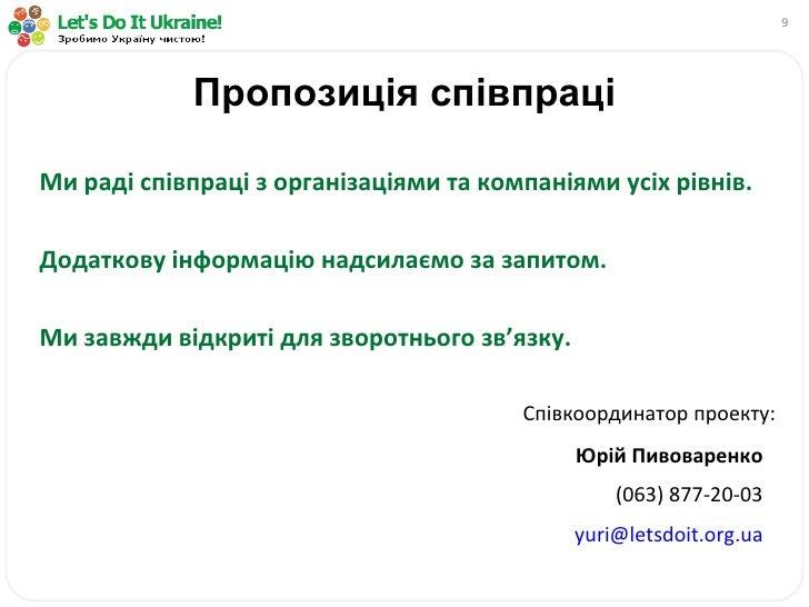 Зробимо Україну чистою! http://letsdoit.org.ua