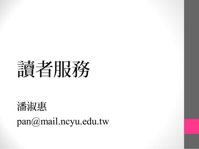 讀者服務 潘淑惠 pan@mail.ncyu.edu.tw