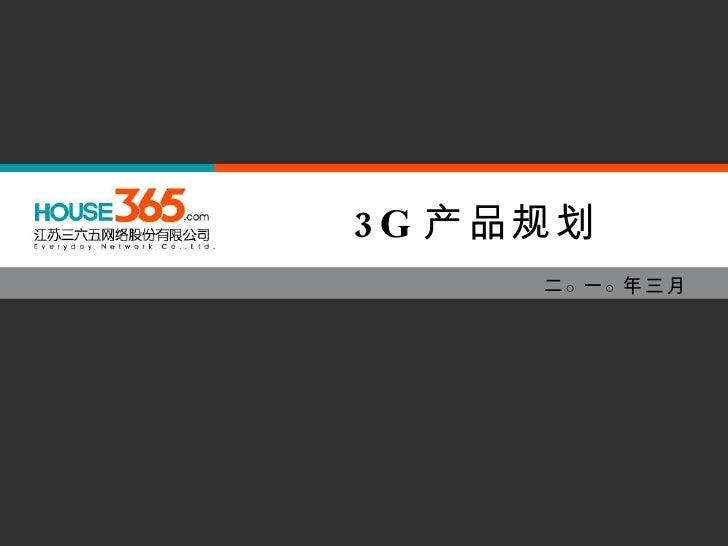 3G 产品规划 二 ○ 一 ○ 年三月