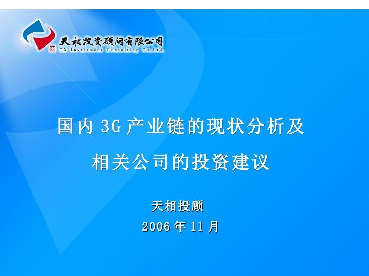 国内 3G 产业链的现状分析及 相关公司的投资建议 天相投顾  2006 年 11 月