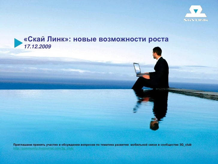 «Скай Линк»: новые возможности роста       17.12.2009     Приглашаем принять участие в обсуждении вопросов по тематике раз...