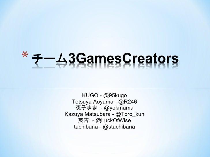 KUGO -@95kugo Tetsuya Aoyama - @R246 夜子まま  - @yokmama Kazuya Matsubara - @Toro_kun 英吉  - @LuckOfWise tachibana - @stachib...