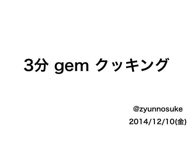 3分 gem クッキング  @zyunnosuke  2014/12/10(金)
