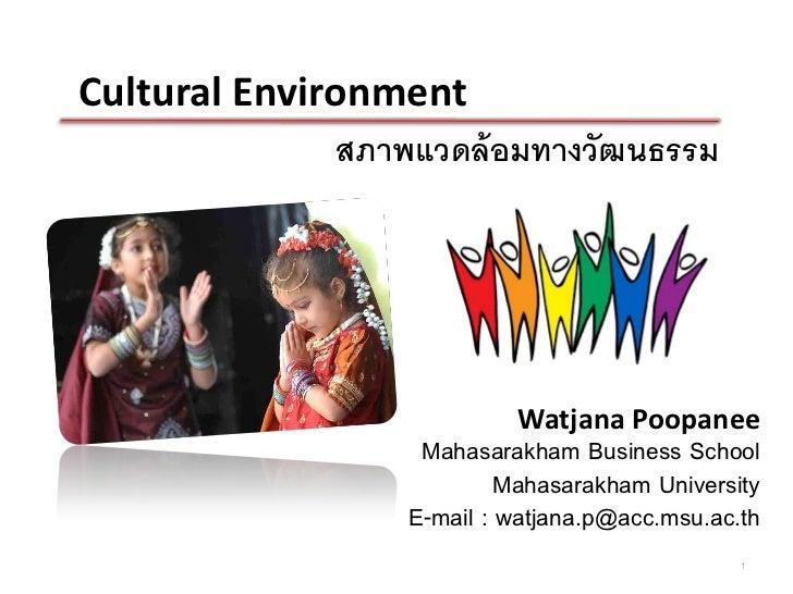 Cultural Environment               สภาพแวดล้ อมทางวัฒนธรรม                            Watjana Poopanee                    ...