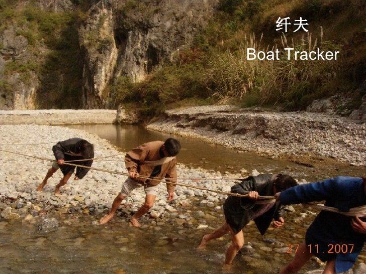 纤夫 Boat Tracker