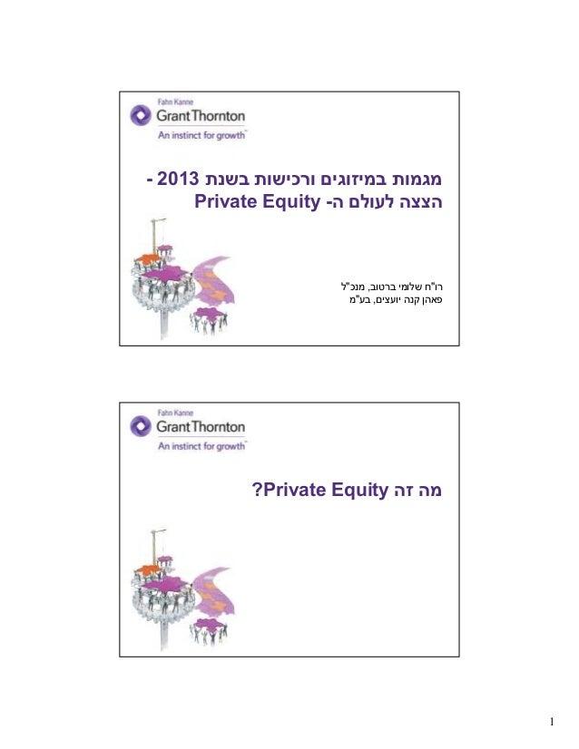 """מגמות במיזוגים ורכישות בשנת 3102 -      הצצה לעולם ה- Private Equity                      רו""""ח שלומי ברטוב, מנכ""""ל ..."""