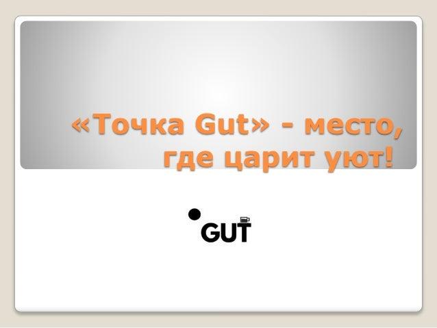 «Точка Gut» - место, где царит уют!