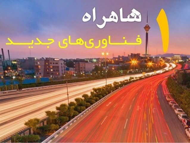3 highways for innovating in business ideas Slide 3