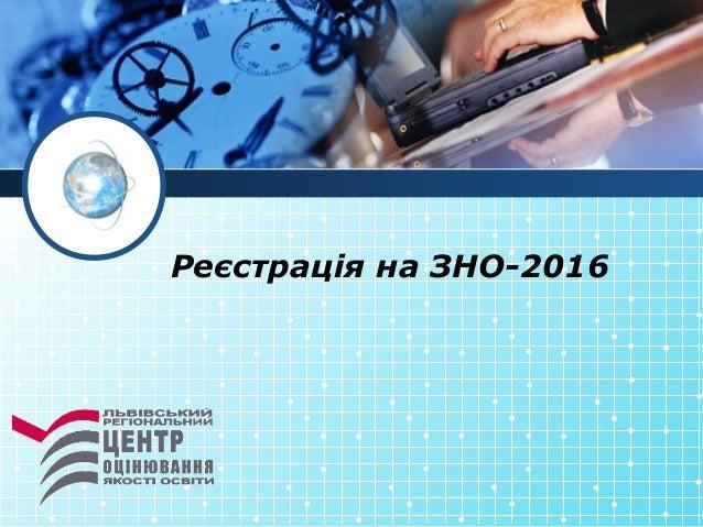 Реєстрація на ЗНО-2016