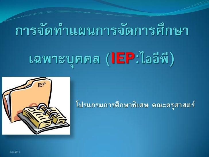โปรแกรมการศึกษาพิเศษ คณะครุศาสตร์8/23/2011