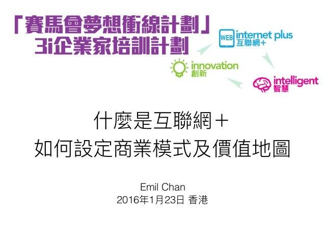 Emil Chan 2016 1 23