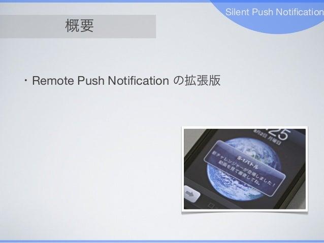 概要 Silent Push Notification ・Remote Push Notification の拡張版