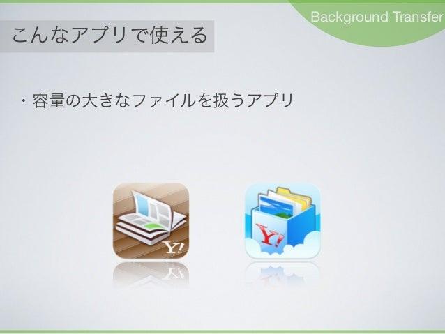 こんなアプリで使える Background Transfer ・容量の大きなファイルを扱うアプリ