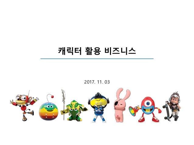 캐릭터 활용 비즈니스 2017. 11. 03