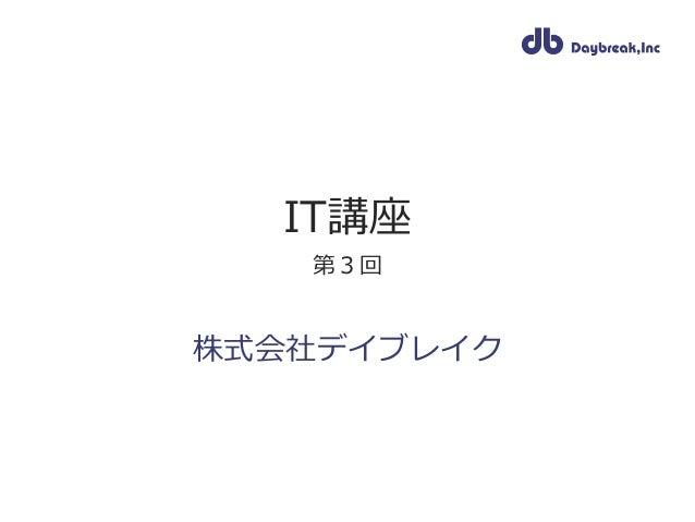 IT講座 第3回 株式会社デイブレイク