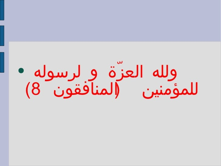 <ul><li>ولله العزّة و لرسوله  للمؤمنين  ( المنافقون  8) </li></ul>