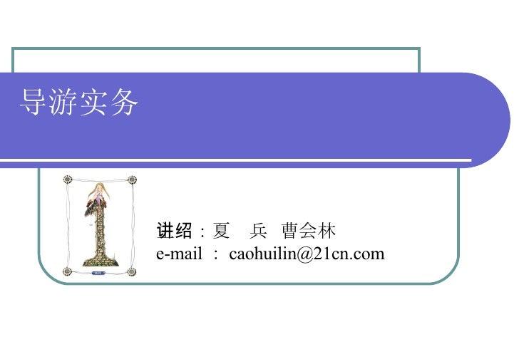 导游实务 主讲:夏绍兵  曹会林 e-mail : [email_address]