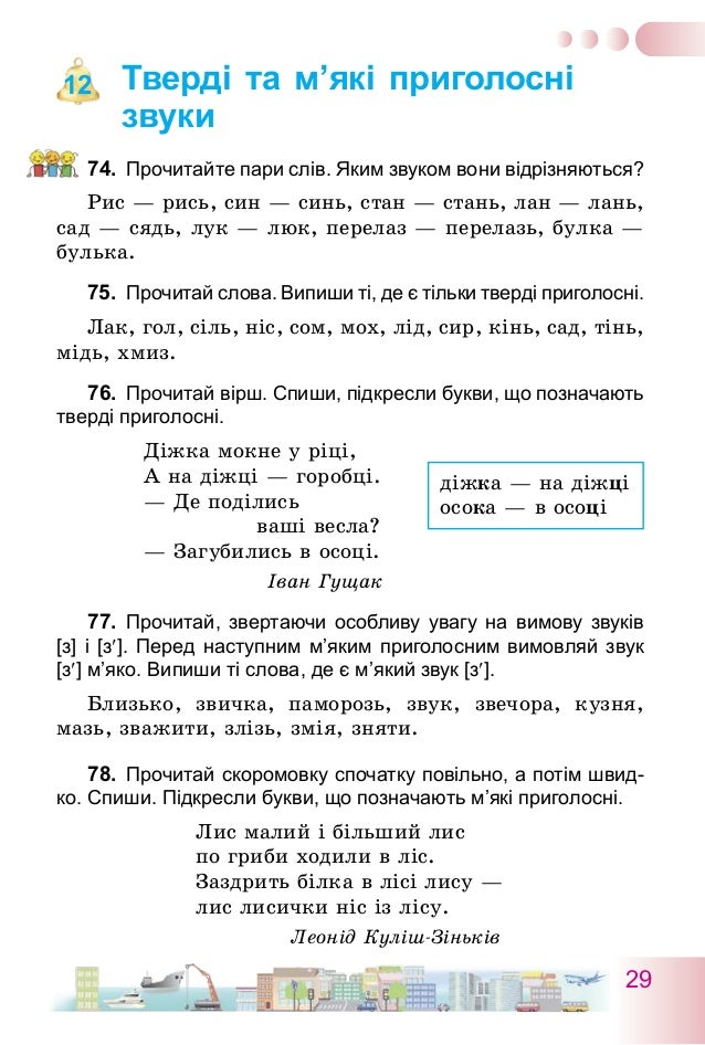 мові українській в схема звуковая слова