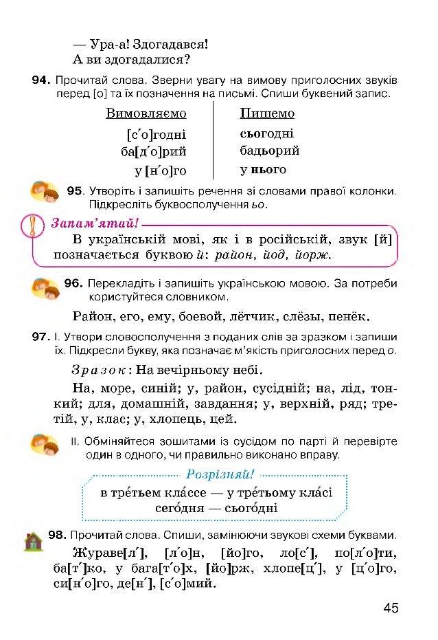слова звукова криниця схема