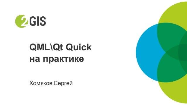 QMLQt Quick на практике Хомяков Сергей