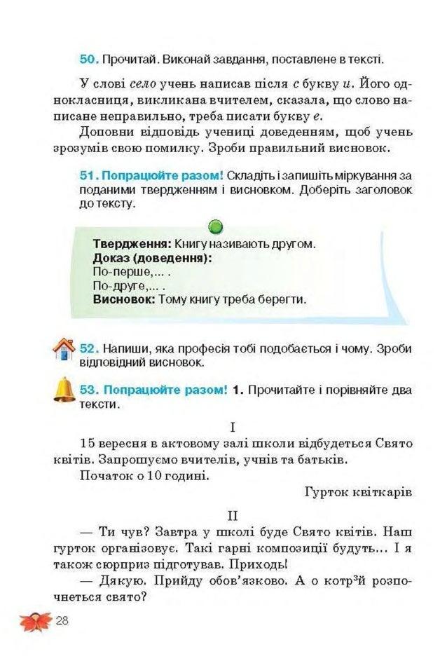 f92ec5063bc9 3 klas ukrajinska mova vashulenko 2013
