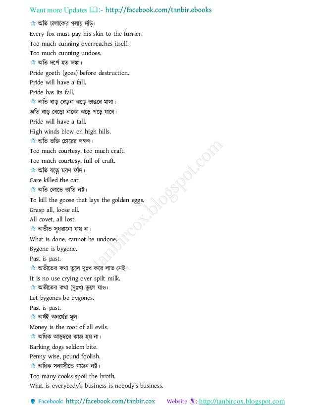 Bengali Proverb With English Translation 140704183320 Phpapp02