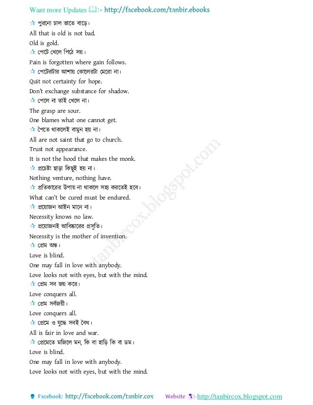 Bengali proverb with english translation 140704183320-phpapp02