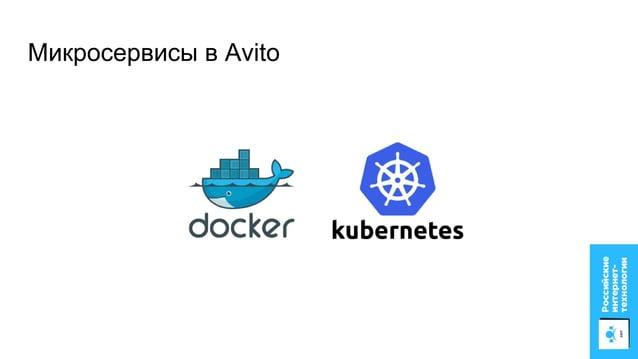 Kubernetes — это перебор! Раздаёт IP-адреса контейнерам автоматически kube-dns для service discovery Ingress controller дл...