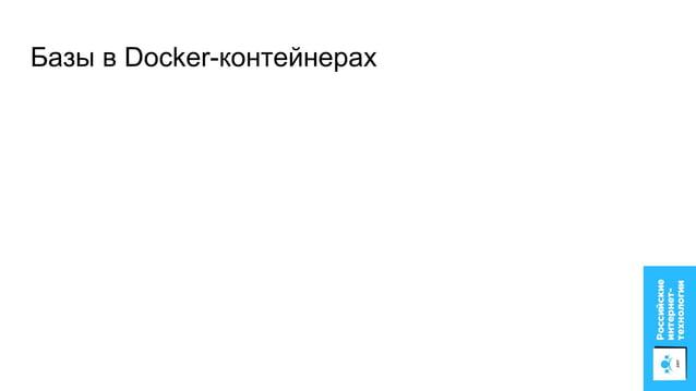 Docker commit Не всегда образ можно собрать с помощью docker build Например, если нужно сделать образ SphinxSearch из базы...