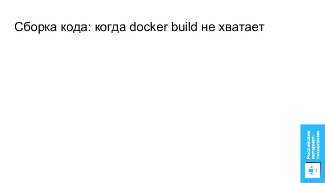 """Build container Dockerfile.build: FROM debian RUN apt-get install php composer nodejs npm ENTRYPOINT [""""make"""", """"build""""] … $..."""