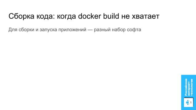 Build container: альтернативы IMPORT/EXPORT в Rocker mount в dapp Multi-stage builds в Docker 17.05