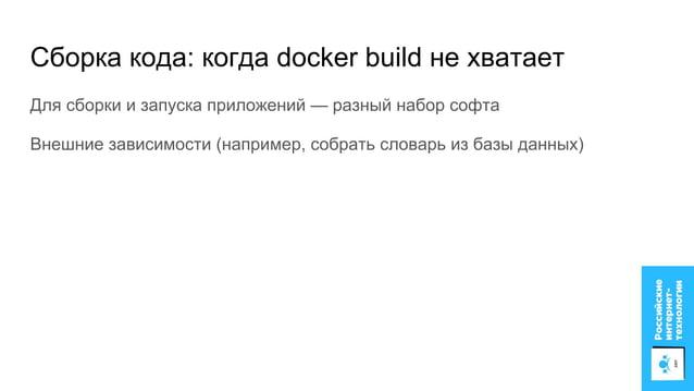Приложение Данные Сторонний сервис Сторонний сервис Сторонний сервис Данные Данные Данные Dockerfile Puppet + python + bash