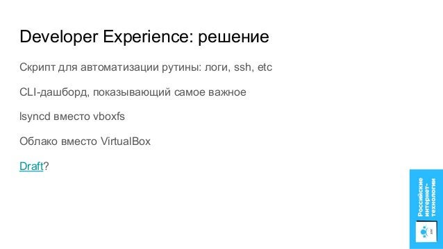 Legacy в коробочке. Dev-среда на базе Kubernetes / Илья Сауленко (Avito)